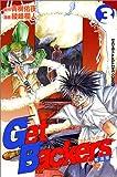 GetBackers奪還屋 (3) (少年マガジンコミックス)