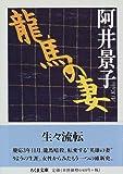 龍馬の妻 (ちくま文庫)