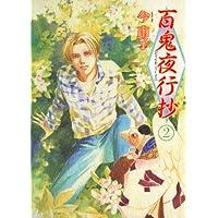 百鬼夜行抄(2) (Nemuki+コミックス)
