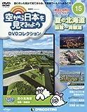 空から日本を見てみようDVD 15号 (夏の北海道 函館~洞爺湖) [分冊百科] (DVD付) (空から日本を見てみようDVDコレクション)