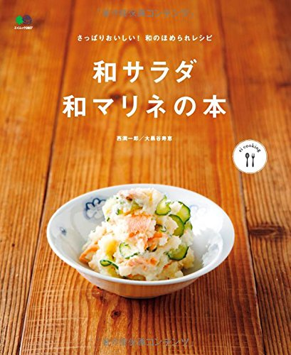 和サラダ・和マリネの本 (ei cooking)