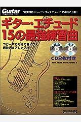 ギターマガジン ギターエチュード 15の最強練習曲 [模範演奏・カラオケ CD2枚付き] コピーするだけで身につく 超技巧&アレンジ技 (リットーミュージック・ムック) 楽譜