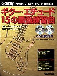 ギターマガジン ギターエチュード 15の最強練習曲 [模範演奏・カラオケ CD2枚付き] コピーするだけで身につく 超技巧&アレンジ技 (リットーミュージック・ムック)