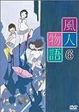 風人物語 Vol.6[DVD]