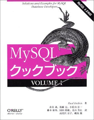 MySQLクックブック〈VOLUME1〉の詳細を見る