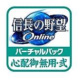 信長の野望 Online バーチャルパック 心配御無用・弐【Windows版】 [オンラインコード]