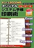 オフィス2000対応 オリジナルシステム手帳印刷術 (SCC books)