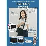 FREAK'S STORE 2WAY SHOULDER BAG BOOK (バラエティ)