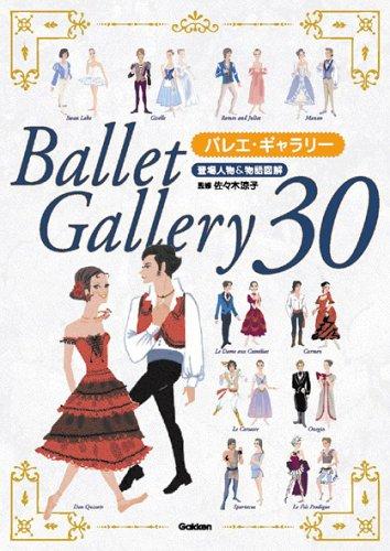 バレエギャラリー30 登場人物&物語図解の詳細を見る