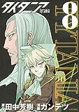 タイタニア(8) (シリウスコミックス)