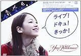 ライブ! ドキュ! きっか!(初回限定盤)[DVD]