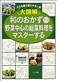 簡単料理コツのコツ (4) (大図解-大きな図で解りやすい本-)