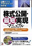 公認会計士高田直芳:最短実現から最長不如意の新作に挑む