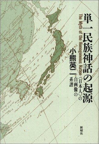 単一民族神話の起源―「日本人」の自画像の系譜の詳細を見る