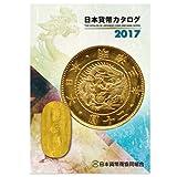 日本貨幣カタログ〈2017〉