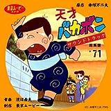 天才バカボン サウンドトラック総集盤   (東京ムービー・レコード/いぬん堂)