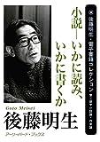 小説??いかに読み、いかに書くか 後藤明生・電子書籍コレクション