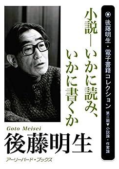[後藤明生]の小説--いかに読み、いかに書くか 後藤明生・電子書籍コレクション