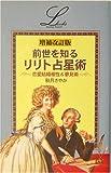 前世を知るリリト占星術―恋愛結婚相性&夢見術 (エルブックス・シリーズ)