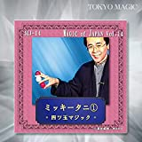 ◆マジック関連◆ ミッキータニ「四ツ玉」 ◆MJ-14