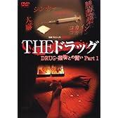 THEドラッグ 薬物との闘い Part1 [DVD]