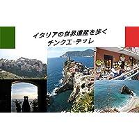 イタリアの世界遺産を歩く チンクエ・テッレ: 癒しの旅  Cinque Terre (旅の写真集)