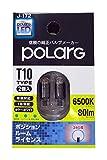 日星工業 POLARG(ポラーグ)ポジション・ルーム・ライセンスランプ P2912W 80ルーメン T10 6500K 2個入り J-172
