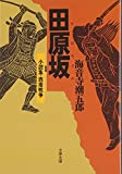 新装版 田原坂 —小説集・西南戦争 (文春文庫)