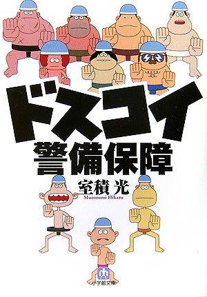 ドスコイ警備保障 (小学館文庫)