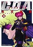 機動戦士ガンダムC.D.A 若き彗星の肖像(2) (角川コミックス・エース)