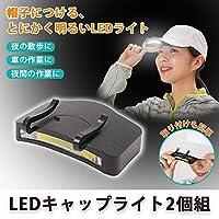 LEDキャップライト 2個組