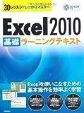 30レッスンでしっかりマスター Excel2010〔基礎〕ラーニングテキスト