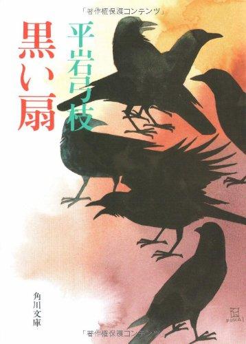 黒い扇 (角川文庫)の詳細を見る