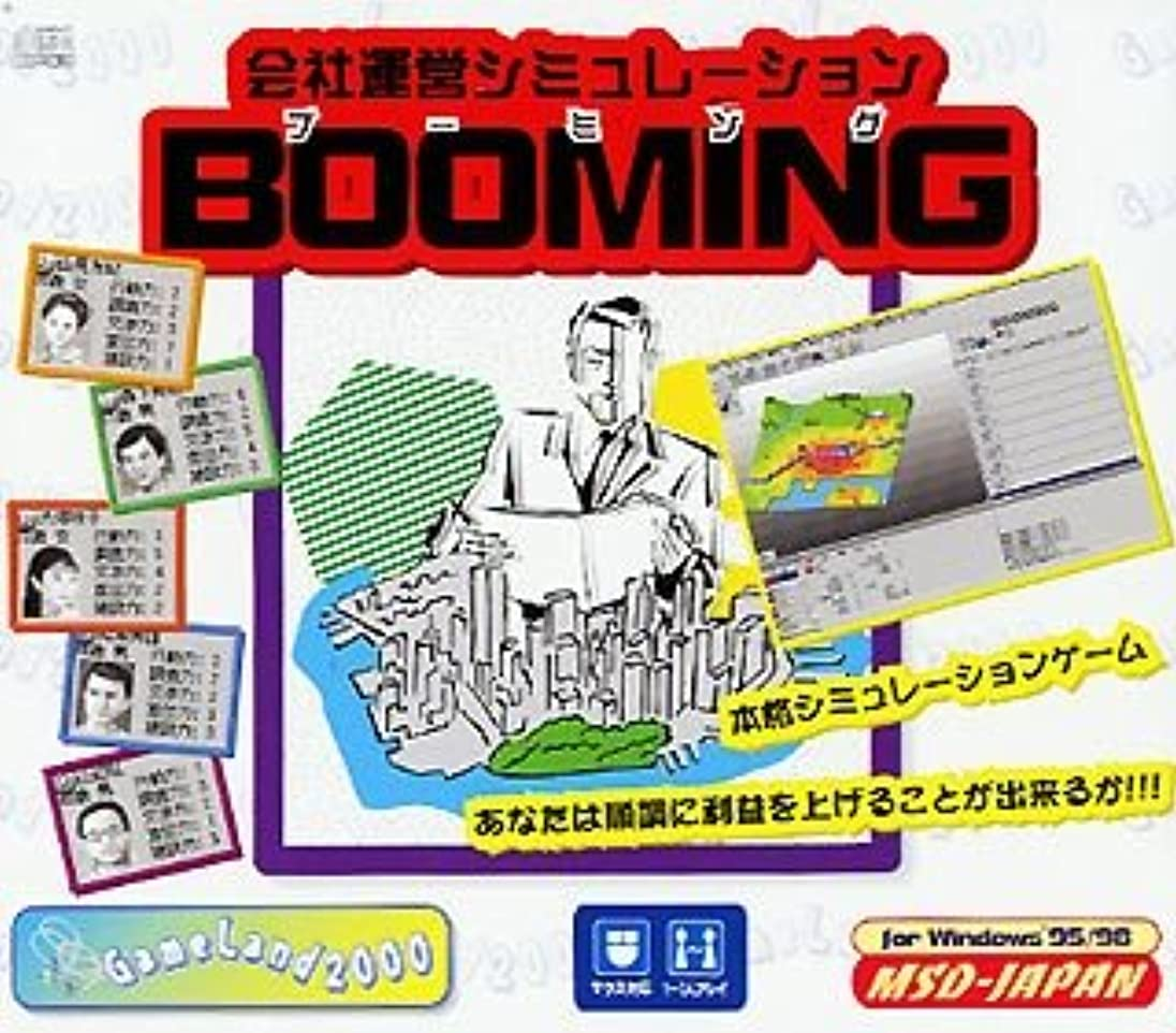 感じ伝導率誇張GameLand2000 BOOMING