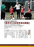 サッカークリニック2019年6月号 (攻撃のスイッチを考える) 画像