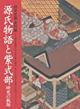 源氏物語と紫式部  研究の軌跡 研究史篇・資料篇