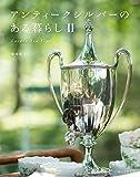 アンティークシルバーのある暮らし II: Garden Tea Time