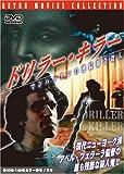 ドリラー・キラー マンハッタンの連続猟奇殺人 [DVD]
