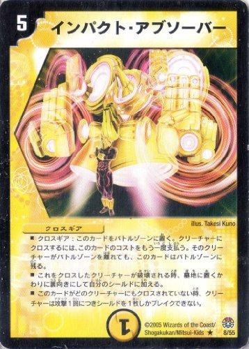 デュエルマスターズ DM16-008-R 《インパクト・アブソーバー》