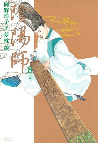 陰陽師 8 (ジェッツコミックス)