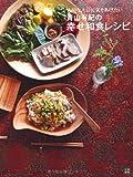 青山有紀の幸せ和食レシピ