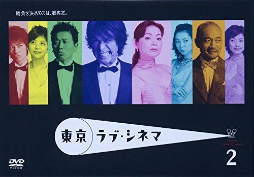 東京ラブ・シネマ 2 [DVD]