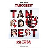 たんこぶちん バンドスコア/TANCOBEST