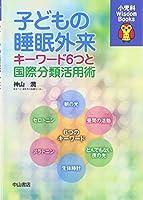 子どもの睡眠外来―キーワード6つと国際分類活用術 (小児科Wisdom Books)