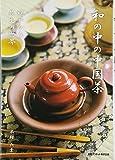 和の中の中国茶―穏やかな共生の世界