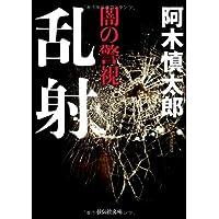 Amazon.co.jp: 阿木 慎太郎: 本