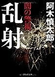闇の警視(9) 乱射 (祥伝社文庫)