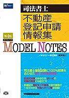 司法書士 モデルノート 不動産登記申請情報集 第4版