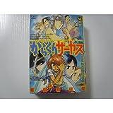 からくりサーカス 第14巻 (My First WIDE)