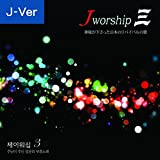 Jworship 3 神様が下さった日本のリバイバルの歌